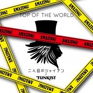 TOP OF THE WORLD ジャケットデザイン