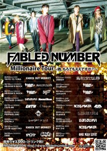 FABLED NUMBER フライヤーデザイン